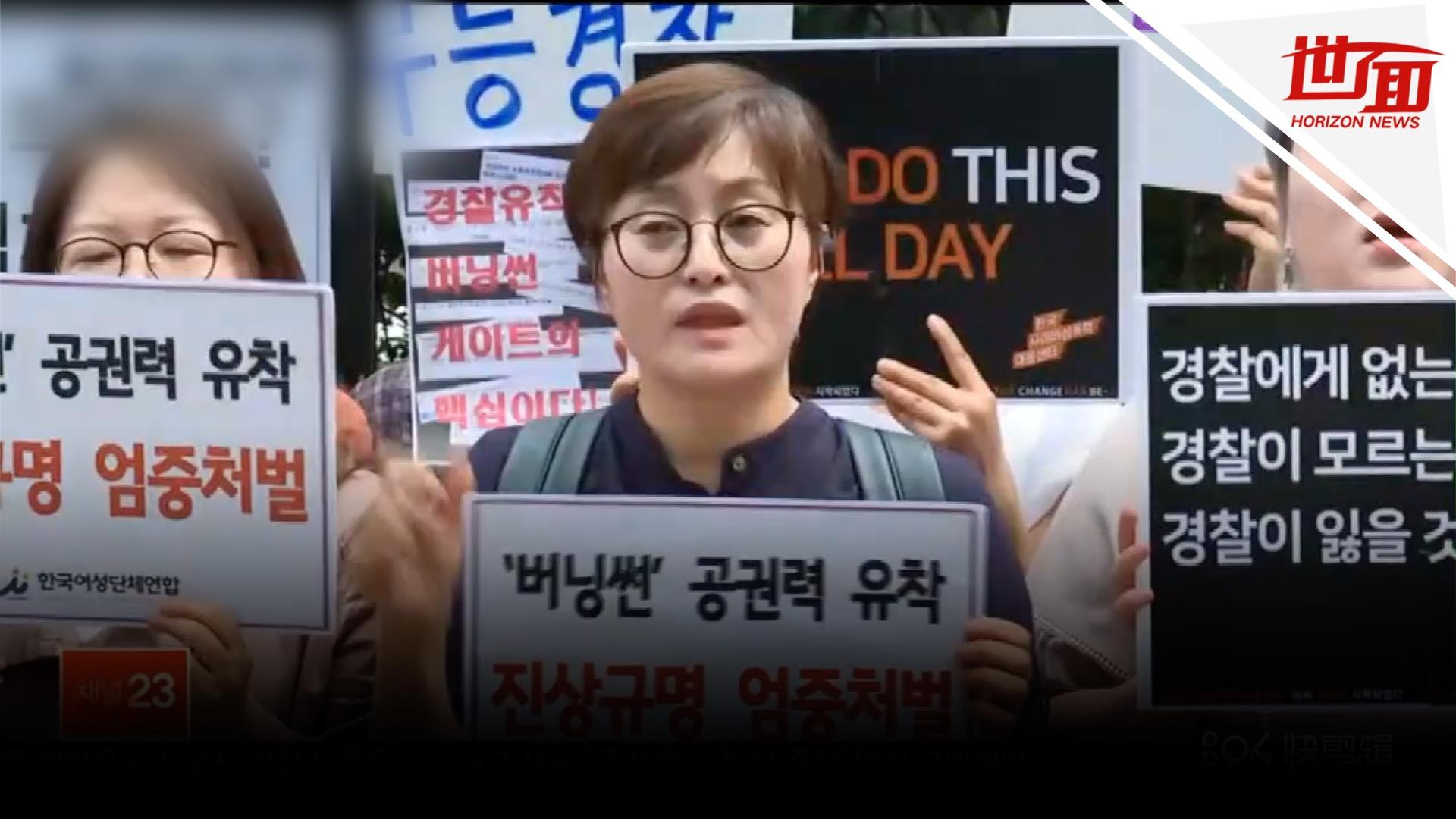 不满胜利夜店门调查结果 韩国女性团体在青瓦