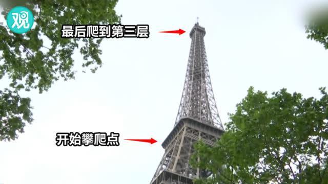 男子徒手攀爬埃菲尔铁塔 与警方僵持6小时被劝服
