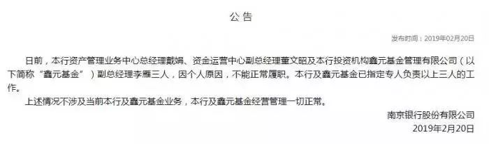 南京银行公告