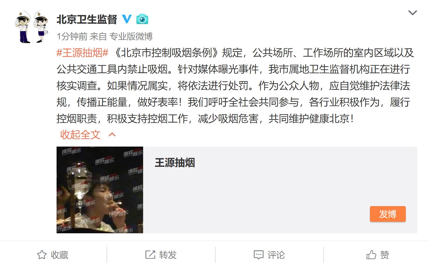 王源被爆在餐厅聚餐时抽烟 北京卫监部门正在调查