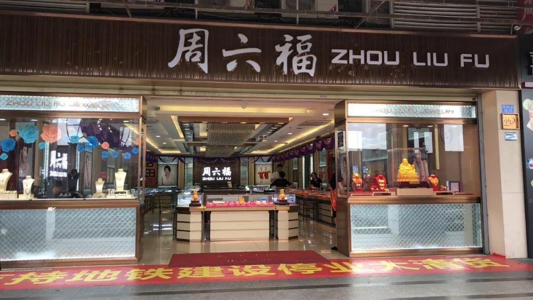 周六福IPO踩坑正中珠江 真假商标纠纷持续多年