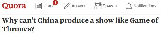 为啥中国拍不出《权游》这样的剧呢?截图 via Quora