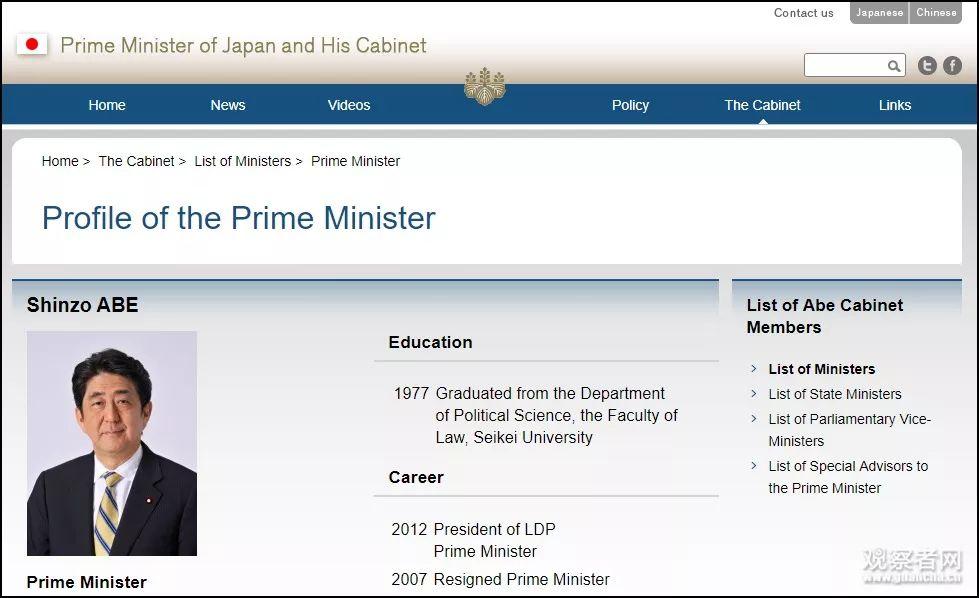 """日本首相官邸网站英文页目前是""""名前姓后"""",采用Shinzo Abe的写法。这也是日本政府的通行做法。网站截图"""