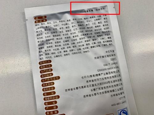 佐丹力配料表 圖片來源:中國網財經