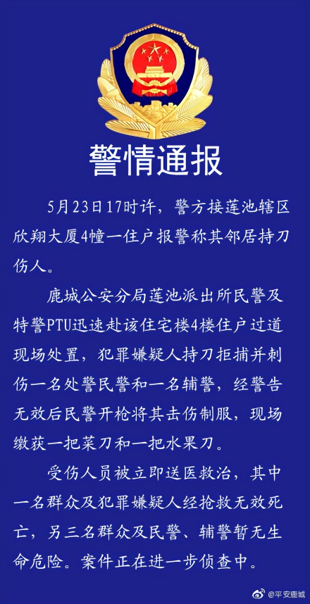 浙江居民樓持刀傷人致1人死亡 嫌疑人被當場擊斃
