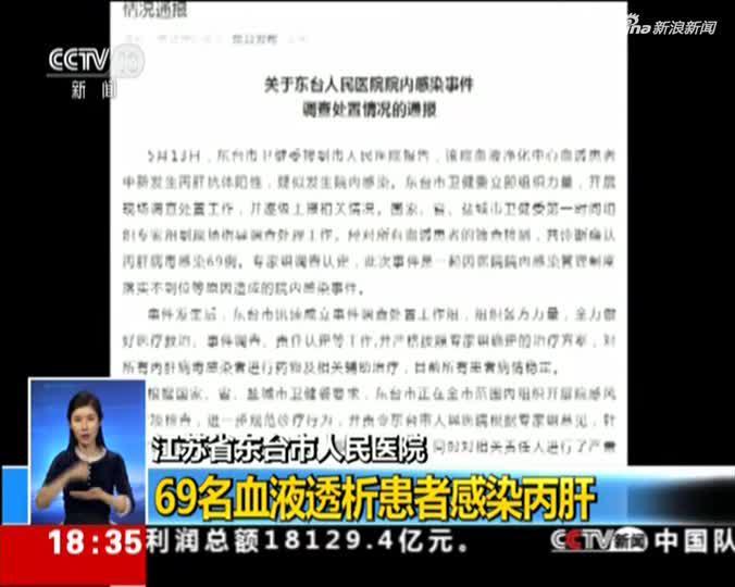 央视揭江苏东台69名患者感染丙肝内幕 16人被问责_新浪江苏_新浪网
