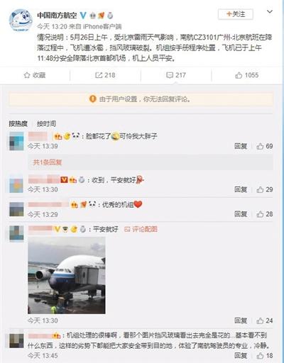昨日,南航官方微博发布消息,通报了CZ3101航班情况。 微博截图
