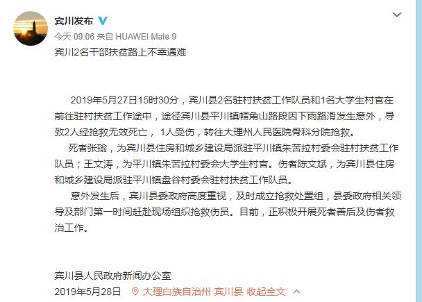痛心!云南2名干部扶贫路上遇难 其中一人为大学生村官