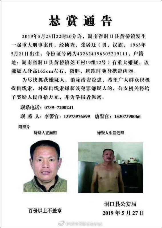 5月27日晚间,洞口县公安局增加悬赏金额至10万元。来源:洞口公安