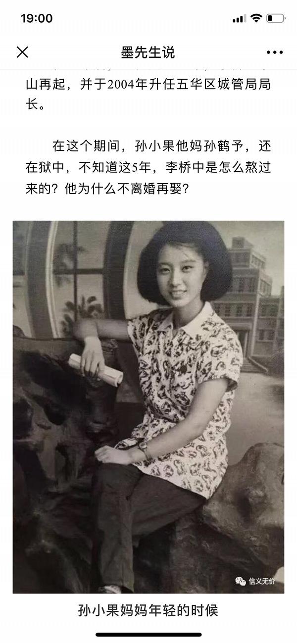 孙小果妈妈年轻的时候,此图之前媒体报道实际是范冰冰奶奶年轻的时候 墨先生说微信公众号截图