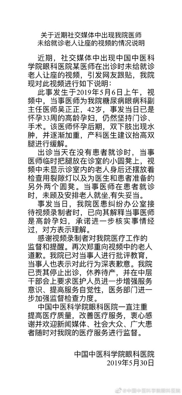 微博@中国中医科学院眼科医院 图
