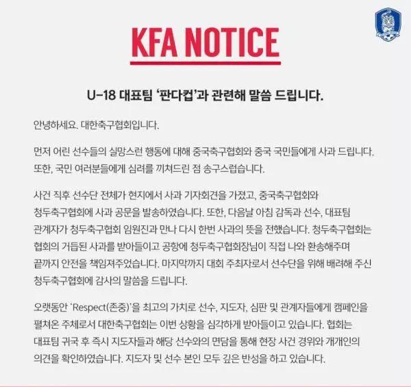 韩国足协声明。已经询问了国青队主教练和球员,我们要感谢成都足协对于运动员安全的考虑和保障。