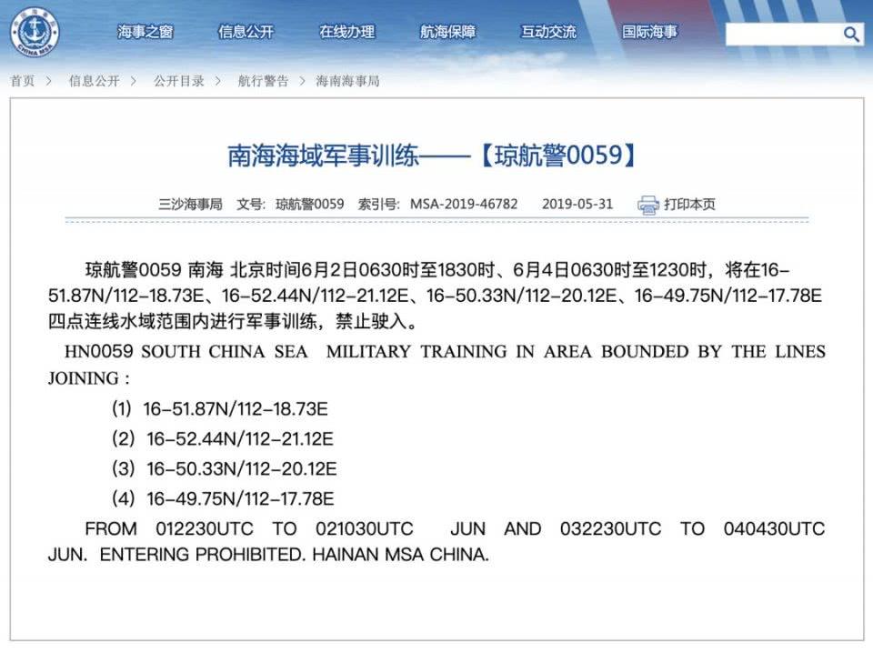 三沙海事局發布禁航公告:南海將