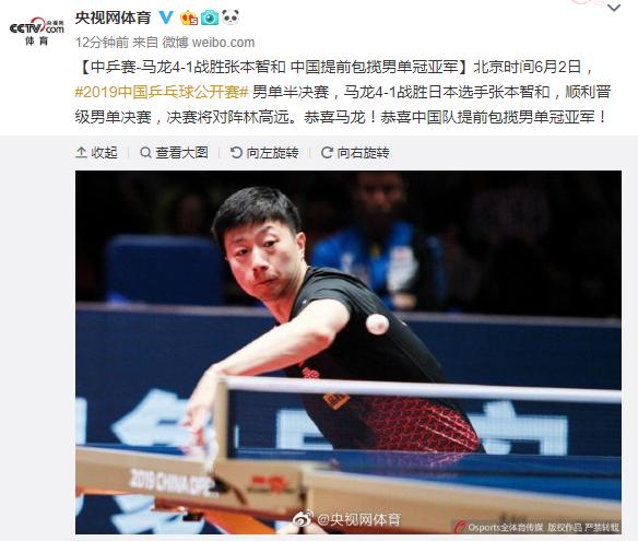 中乒赛马龙4比1战胜张本智和 中国提前包揽男单冠亚军