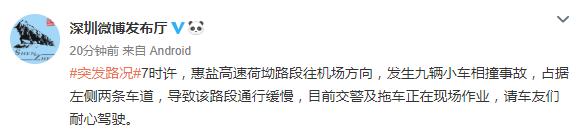 广东惠盐高速荷坳路段发生9车相撞事故 交警正在处理