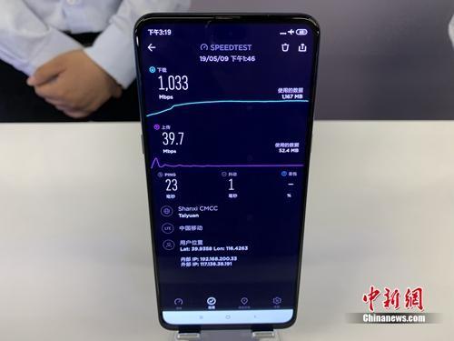 资料图:5G手机测试网速。中新网 吴涛 摄