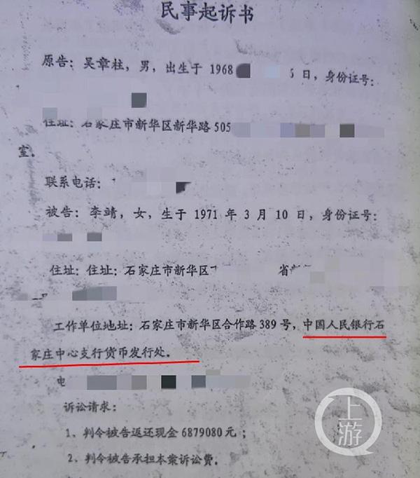 民事起诉书显示,李靖是中国人民银行石家庄中心支行工作人员。