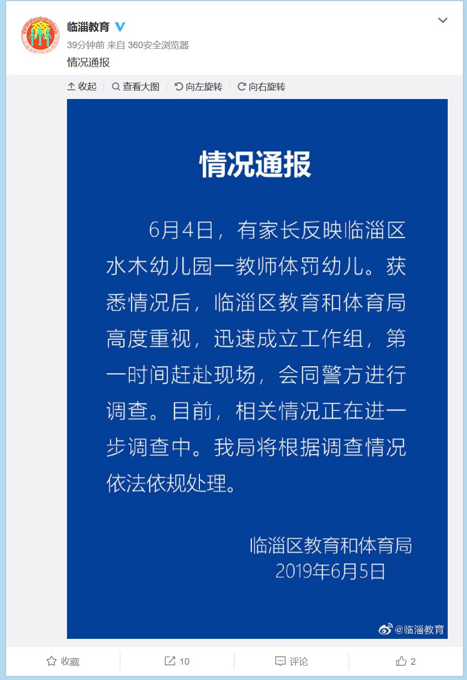 (澎湃新闻)