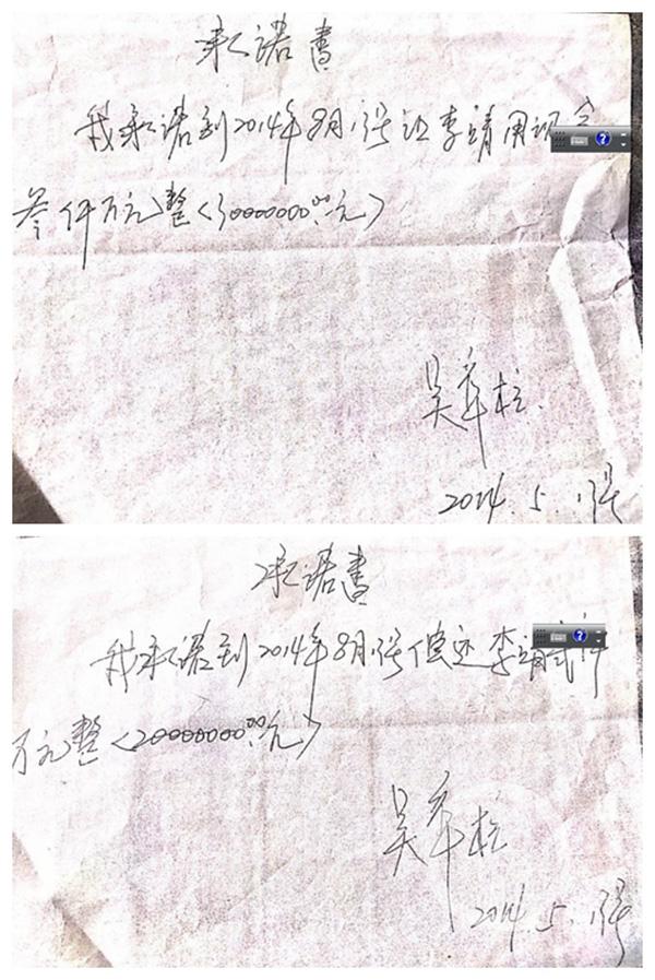 吴章柱写给李靖的两份《承诺书》,双人签订的《庭外和解协议书》中明确其原本就不具有真实性。