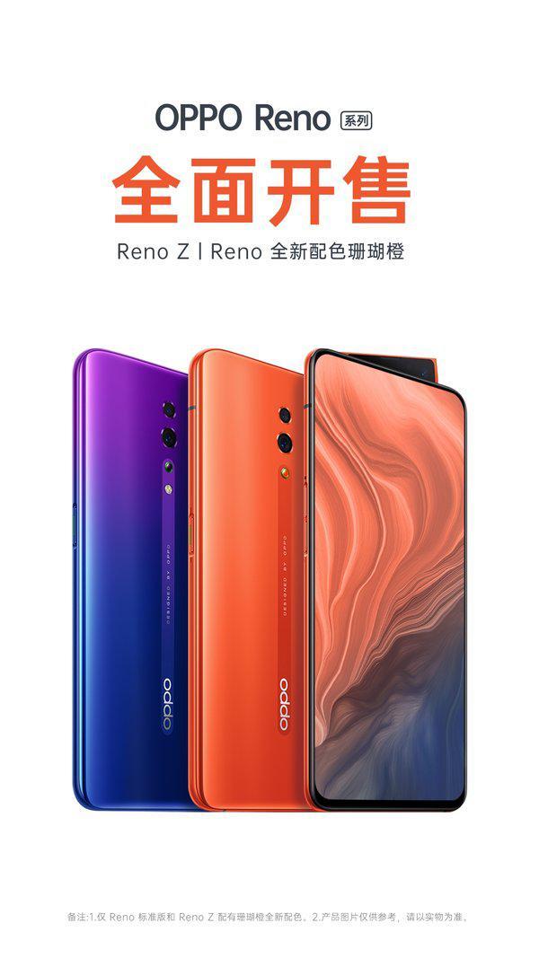 OPPO Reno崭新配色珊瑚橙以及OPPO Reno Z周详开售