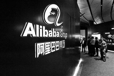 阿里巴巴公布投资版图及合伙人名单_德国新闻_德国中文网