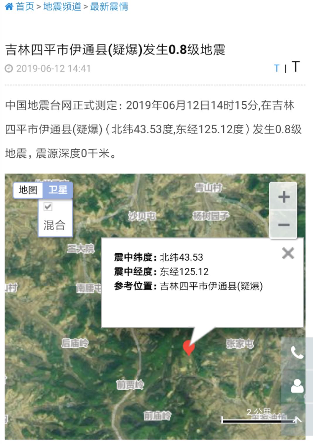 福建省地震局发布消息称,吉林伊通县(疑爆)发生0.8级地震。来源:网页截图