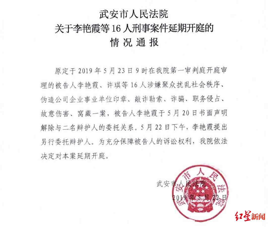此前武安市人民法院关于李艳霞等16人刑事案件延期开庭的情况通报 图据武安法院微博