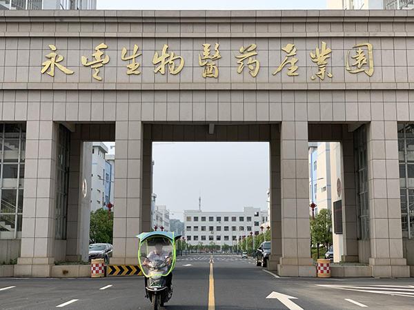 永丰县工业区生物医药产业园大门。健康时报徐婷婷/摄