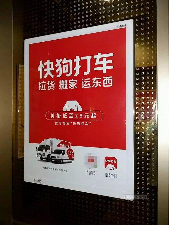 电梯中的快狗打车广告
