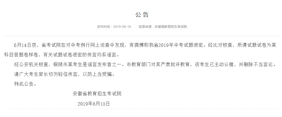安徽中考试题泄密?官方:谣言