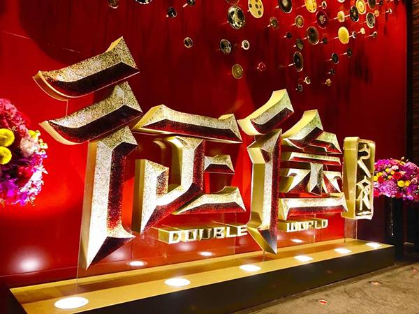 """上海电影节""""征途之夜""""现场"""