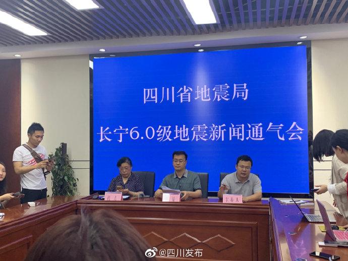 图片来源 四川省人民政府新闻办公室官方微博