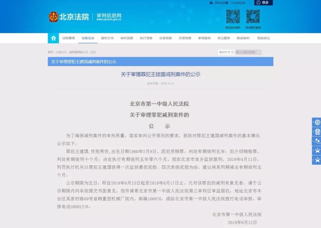 北京法院網站關于王建國減刑的公示截圖