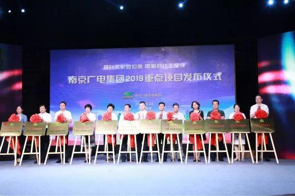"""""""提升文化首位度 唱响时代主旋律"""" 南京广电集团2019重点项目发布"""
