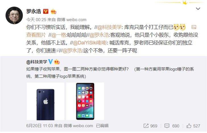 罗永浩再谈收购苹果:库克只是小股东 他插不上话