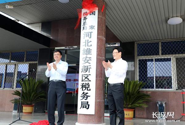 河北雄安新区税务局挂牌成立。烟成群图