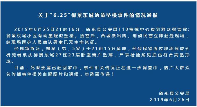 叙永县公安局发布情况通报