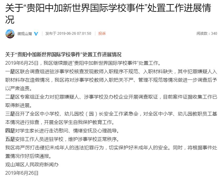 貴陽一教師涉嫌猥褻學生 官方:嫌犯入職材料造假