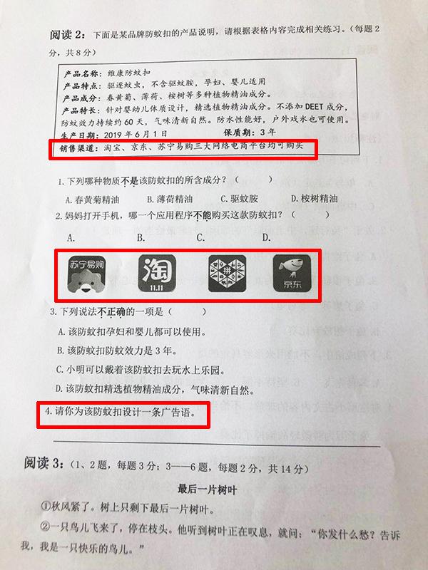 苏宁京东淘宝品多多南京小学试卷支持电子商务