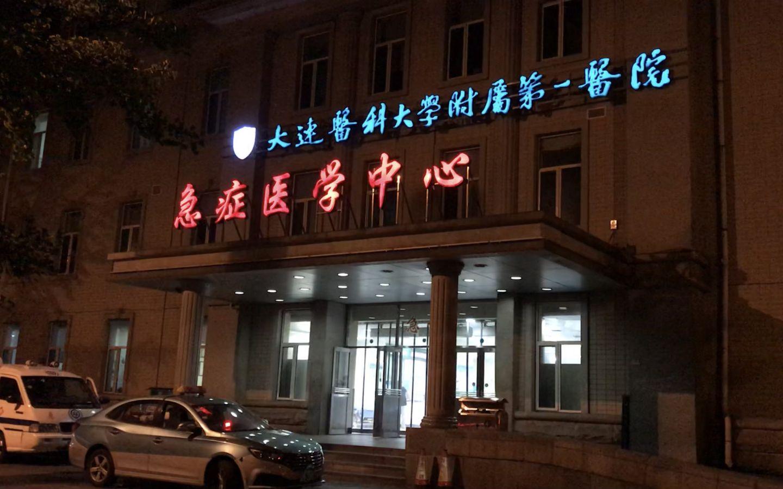吴某事后到大连医科大学附属第一医院就诊。新京报记者 逯仲胜 摄