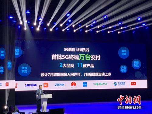 中国移动首批5G终端交付万台。中新网 吴涛 摄