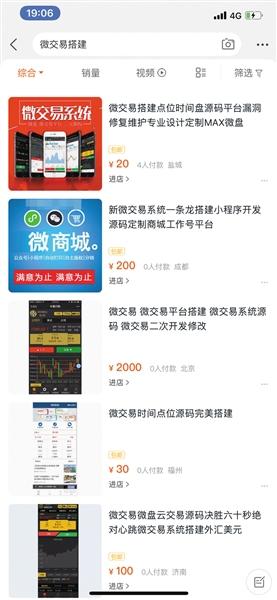 網上提供微交易平臺搭建的商家。