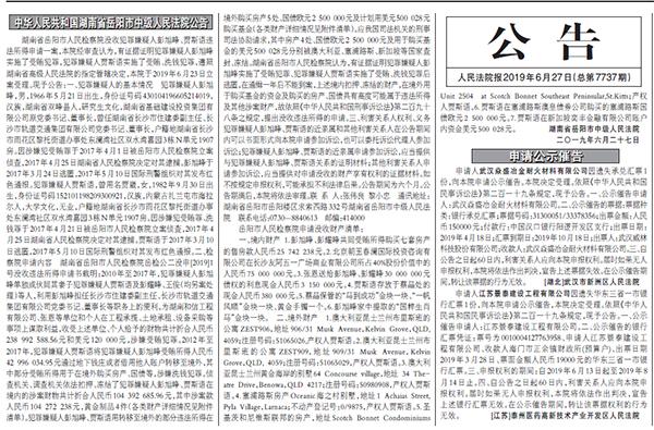 湖南岳阳中院于6月27日在人民法院报上刊登的公告