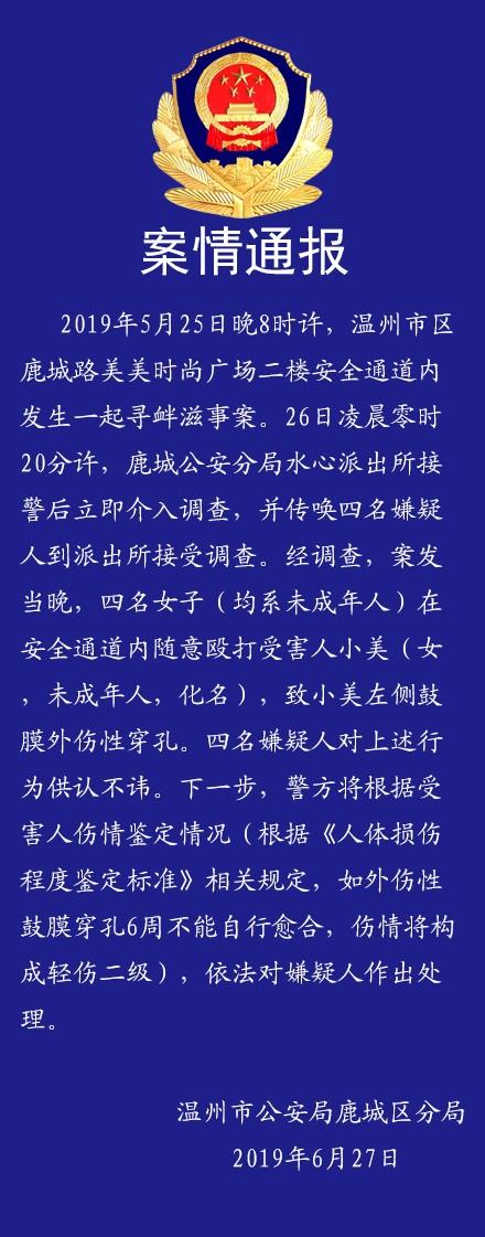 浙江4未成年女性殴打另一未成年女性 警方通报