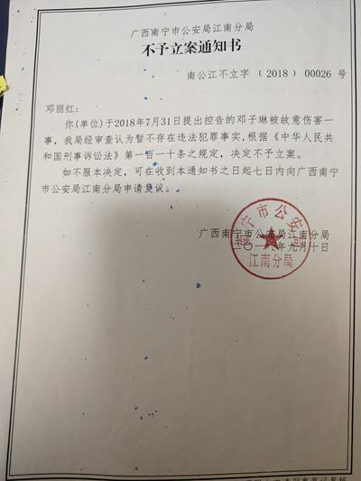 南宁市公安局江南分局出具的不予立案通知书。受访者供图