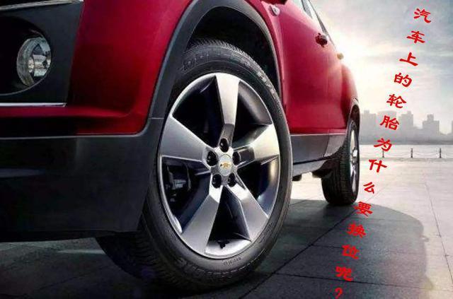 汽車上的輪胎為什么要換位?需要注意什么?