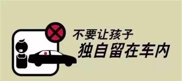 天气炎热,孩子被反锁在车内的事故频发,应当引起家长的高度警觉。