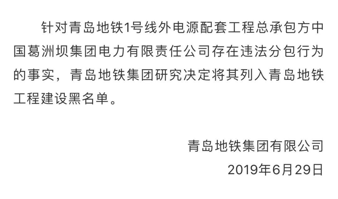 """葛洲坝回应""""青岛地铁问题"""":不存在违法分包"""