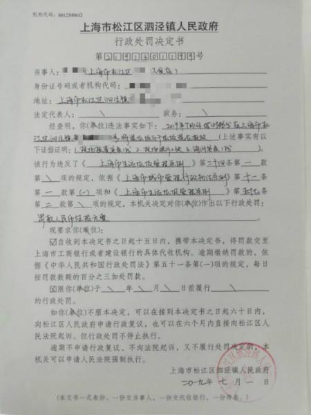 图说:松江泗泾开出首张罚单。泗泾城管供图