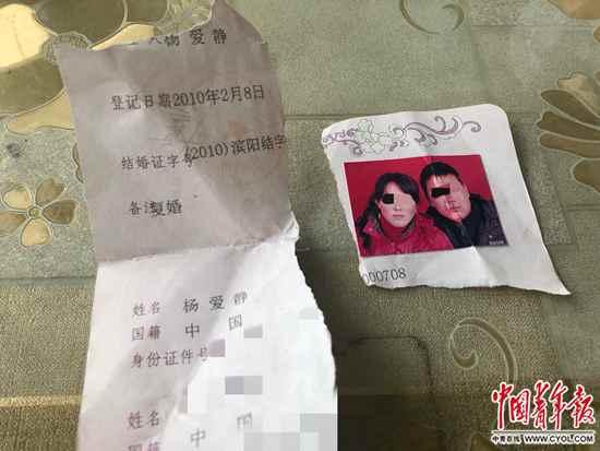 被撕碎的结婚证。中国青年报·中国青年网记者王嘉兴/摄